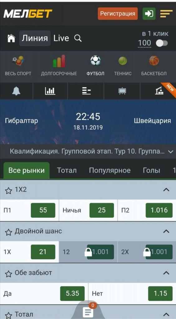 Приложение Мелбет на айфон