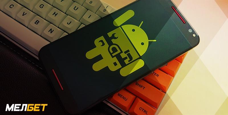 БК Мелбет на андроид
