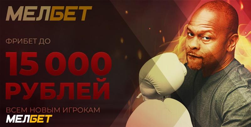 Фрибет до 15000 рублей